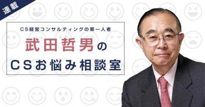 武田哲男のCSお悩み相談室(全6回)